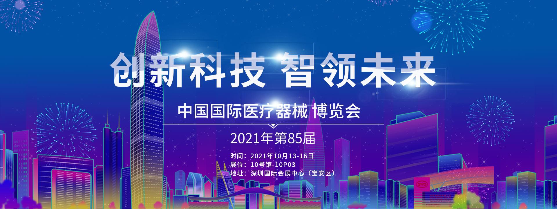 雅斯2021深圳展会